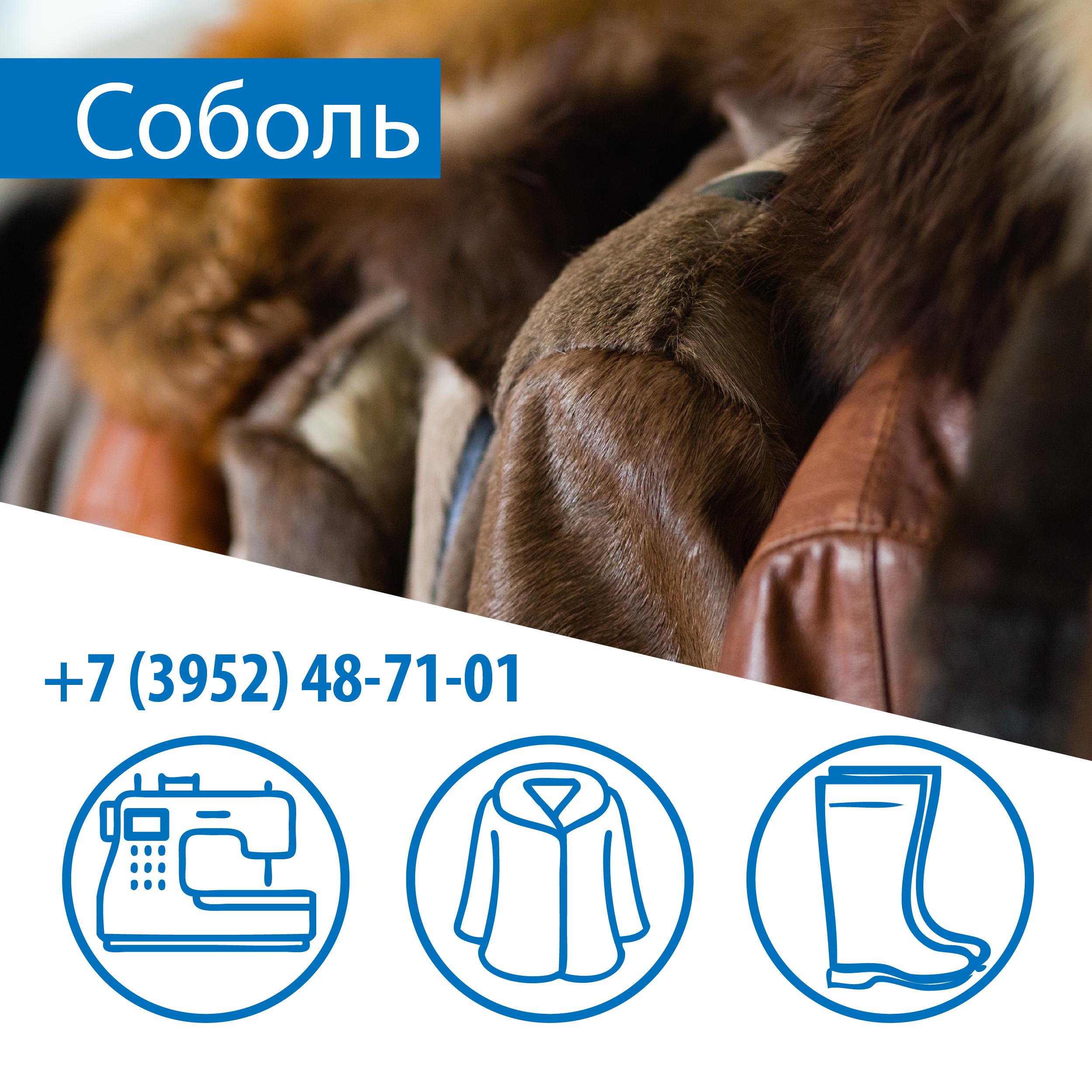 Соболь-02
